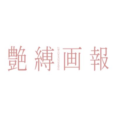 艶縛画報社のロゴ