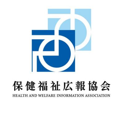 一般財団法人保健福祉広報協会のロゴ