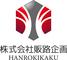 株式会社販路企画のロゴ
