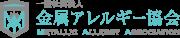 一般社団法人金属アレルギー協会のロゴ