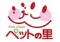 一般財団法人ペットの里のロゴ