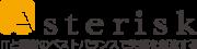株式会社アスタリスクのロゴ
