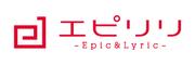 株式会社エピック&リリックのロゴ