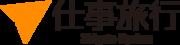 株式会社仕事旅行社のロゴ