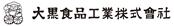 大黒食品工業株式会社のロゴ