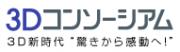 3Dコンソーシアムのロゴ