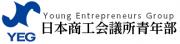 日本商工会議所青年部のロゴ