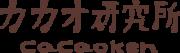 カカオ研究所のロゴ