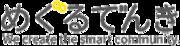 めぐるでんき株式会社のロゴ