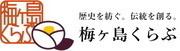 梅ヶ島くらぶのロゴ
