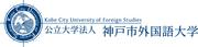 公立大学法人神戸市外国語大学のロゴ
