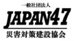 (一社)災害対策建設協会 JAPAN47のロゴ