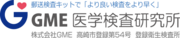 株式会社GMEのロゴ