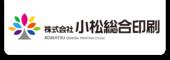 株式会社小松総合印刷のロゴ