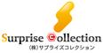 株式会社サプライズコレクションのロゴ