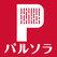 株式会社パルソラのロゴ