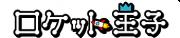 ロケット王子の星ものがたり制作委員会のロゴ