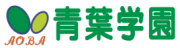 青葉学園のロゴ
