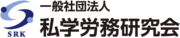 一般社団法人 私学労務研究会のロゴ
