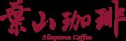葉山コーヒー株式会社のプレスリリース7