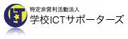 特定非営利活動法人学校ICTサポーターズのロゴ