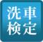 日本自動車洗車協会のロゴ
