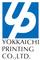 四日市印刷工業株式会社のロゴ