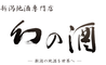 株式会社幻の酒のロゴ