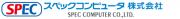 スペックコンピュータ株式会社のプレスリリース