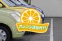 オレンジ運転代行のロゴ