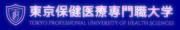東京保健医療専門職大学のロゴ