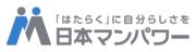株式会社日本マンパワーのロゴ