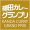 神田カレー街活性化委員会のロゴ