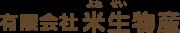 有限会社 米生物産のロゴ