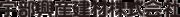 宇部興産建材株式会社エコライフ事業室のロゴ