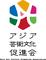 一般社団法人アジア芸術文化促進会のロゴ