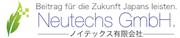 ノイテックス有限会社のロゴ