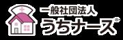 一般社団法人うちナースのロゴ