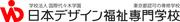 日本デザイン福祉専門学校のロゴ