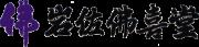 株式会社岩佐佛喜堂のロゴ