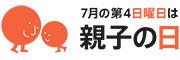 「親子の日」普及推進委員会のロゴ