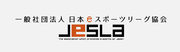 一般社団法人日本eスポーツリーグ協会のロゴ