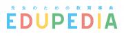 EDUPEDIAのロゴ