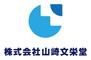 株式会社山崎文栄堂のロゴ