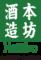本坊酒造株式会社のロゴ