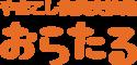 中越防災フロンティアのロゴ