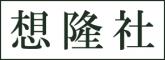 株式会社想隆社のロゴ