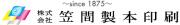 株式会社 笠間製本印刷のロゴ