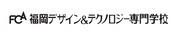 福岡デザイン&テクノロジー専門学校のロゴ