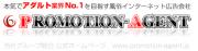PROMOTION-AGENTのロゴ
